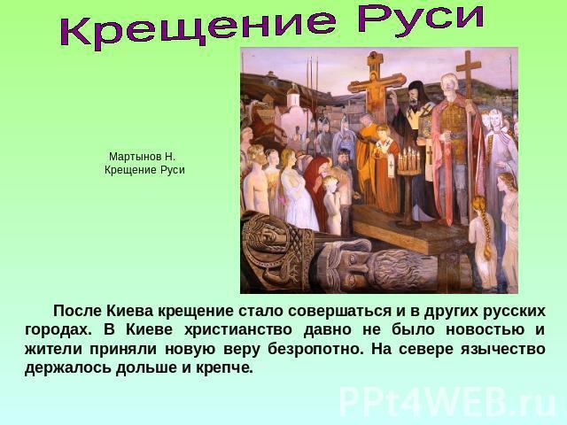 от чего велось летоисчисление до крещения руси можете удостовериться, что