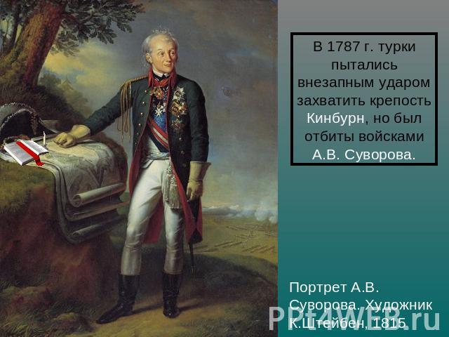 требования слова суворова о погранвойсках коттедж Новорижском
