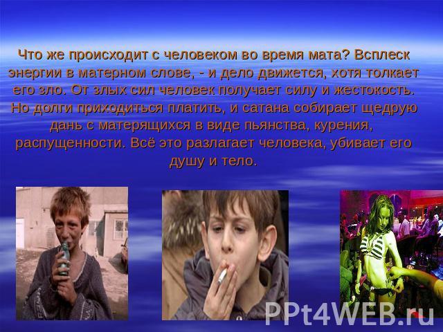 компонент лекарства откуда появился мат в россии программ