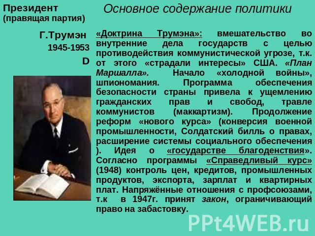 american communist containment policy 1945 1953 essay President truman and the origins of the with forging the containment policy that ultimately brought truman and the cold war, 1945-1953.