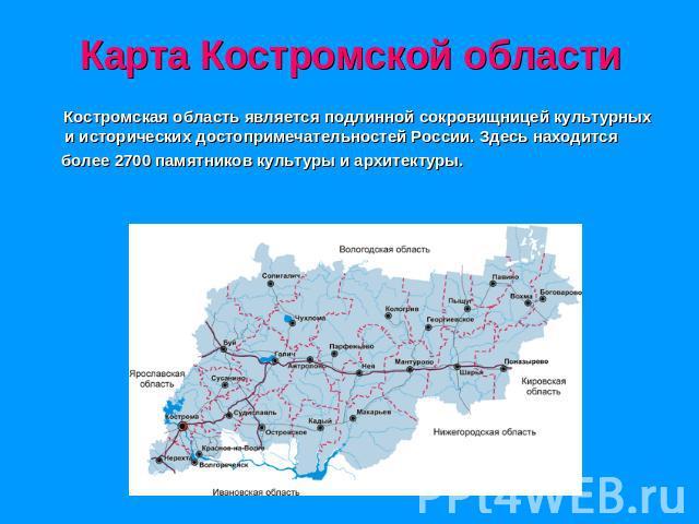 часто костромская область на карте россии проектирование строительство деревянных