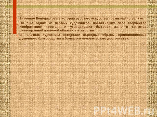 """Презентация """"Возникновение и развитие бытового жанра в русском искусстве"""" - скачать презентации по МХК"""