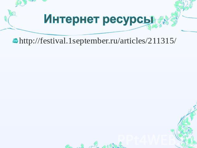 Интернет ресурсы http://festival.1september.ru/articles/211315/