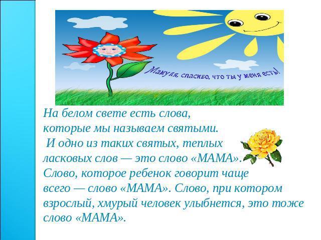 Ласковые слова маме список