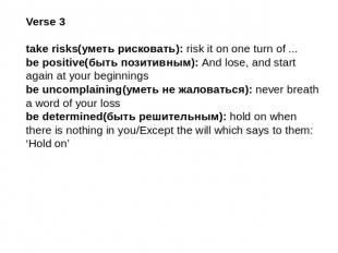 Verse 3take risks(уметь рисковать): risk it on one turn of ...be positive(быть п