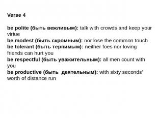 Verse 4be polite (быть вежливым): talk with crowds and keep your virtuebe modest