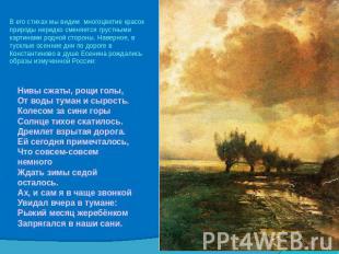 стихи есенина о родине и природе