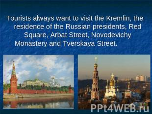 Tourists always want to visit the Kremlin, the residence of the Russian presiden