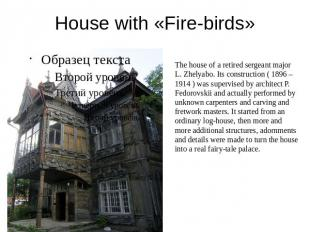 House with «Fire-birds» The house of a retired sergeant major L. Zhelyabo. Its c