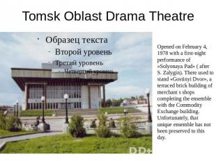Tomsk Oblast Drama Theatre Opened on February 4, 1978 with a first-night perform