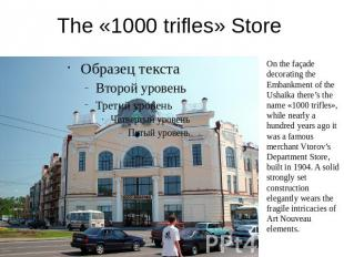 The «1000 trifles» Store On the façade decorating the Embankment of the Ushaika