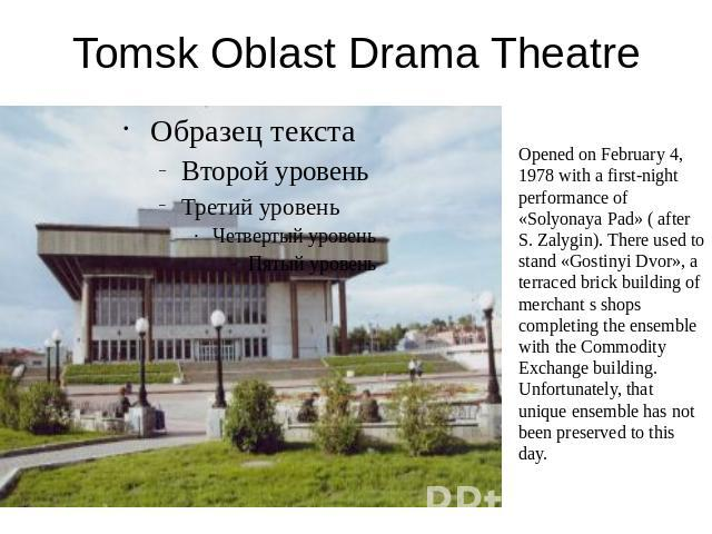 Tomsk Oblast Drama Theatre Opened on February 4, 1978 with a first-night performance of «Solyonaya Pad» ( after S. Zalygin). There used to stand «Gostinyi Dvor», a terraced brick building of merchant s shops completing the ensemble with the Commodit…