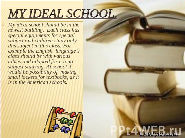 my dream of an ideal school Define your ideal school decide what is important to you and your family when choosing a school for your child consider practical matters.