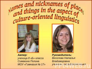 Names and nicknames of places and things in the aspect of culture-oriented lingu