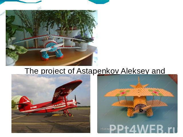 Our Aircraft The project of Astapenkov Aleksey and Ionova Kseniya