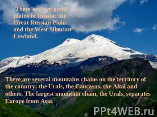 There are two great plains in Russia: the Great Russian Plain and the West Siber