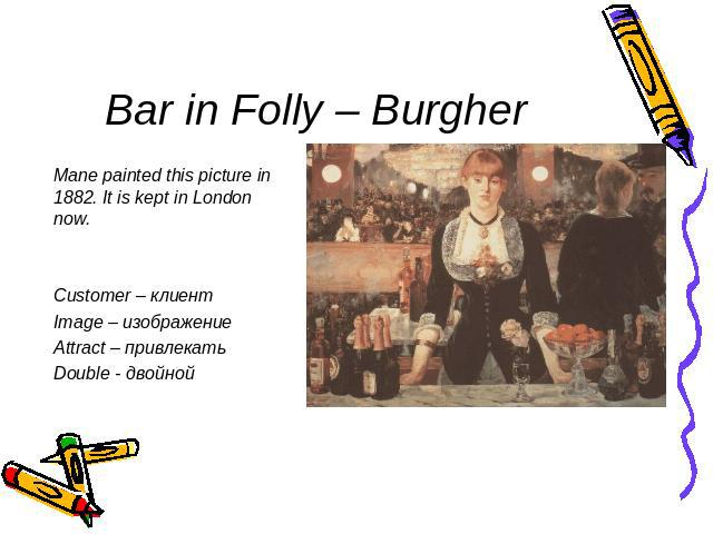 Bar in Folly – Burgher Mane painted this picture in 1882. It is kept in London now.Customer – клиентImage – изображениеAttract – привлекатьDouble - двойной
