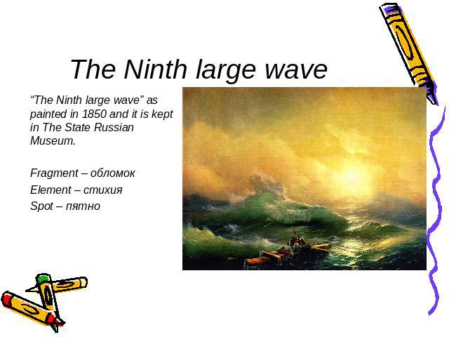 "The Ninth large wave ""The Ninth large wave"" as painted in 1850 and it is kept in The State Russian Museum.Fragment – обломок Element – стихияSpot – пятно"