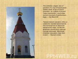 The orthodox chapel, one of symbols of a city of Krasnoyarsk. Settles down at to