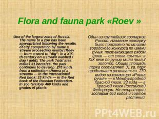 Flora and fauna park «Roev » One of the largest zoos of Russia. The name to a zo