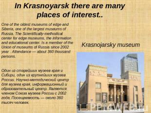 In Krasnoyarsk there are many places of interest.. Оne of the oldest museums of
