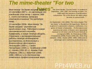 "The mime-theater ""For two hares"" Мим-театр ""За двумя зайцами"" создан 10 сентября"