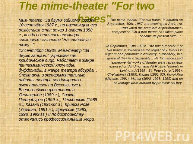 The mime-theater