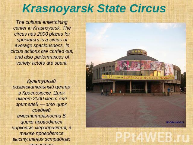 Krasnoyarsk State Circus The cultural entertaining center in Krasnoyarsk. The circus has 2000 places for spectators is a circus of average spaciousness. In circus actions are carried out, and also performances of variety actors are spent. Культурный…