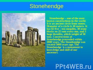 Stonehendge – one of the most known constructions in the world. It is an ancient