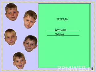 как подписывать тетрадь фото