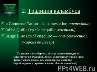 2. Традиция каламбура la Comtesse Tation – la contestation пререкание; l'аbbé Qu