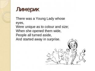 Лимерик There was a Young Lady whose eyes,Were unique as to colour and size;When