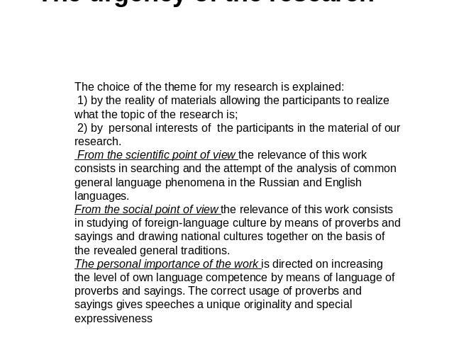 The urgency of the research The choice of the theme for my research is explained: 1) by the reality of materials allowing the participants to realize what the topic of the research is; 2) by personal interests of the participants in the material of …