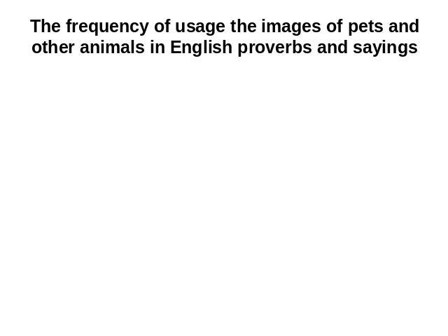 The frequency of usage the images of pets and other animals in English proverbs and sayings