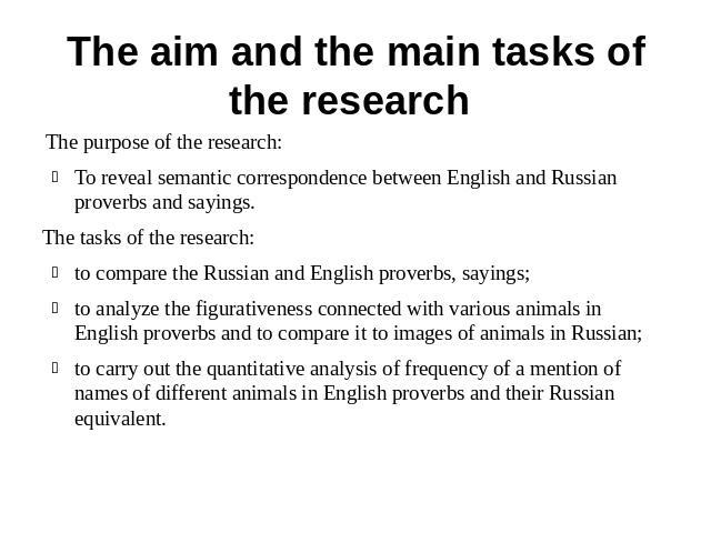 The aim and the main tasks of the research The purpose of the research: To reveal semantic correspondence between English and Russian proverbs and sayings.The tasks of the research: to compare the Russian and English proverbs, sayings;to analyze the…