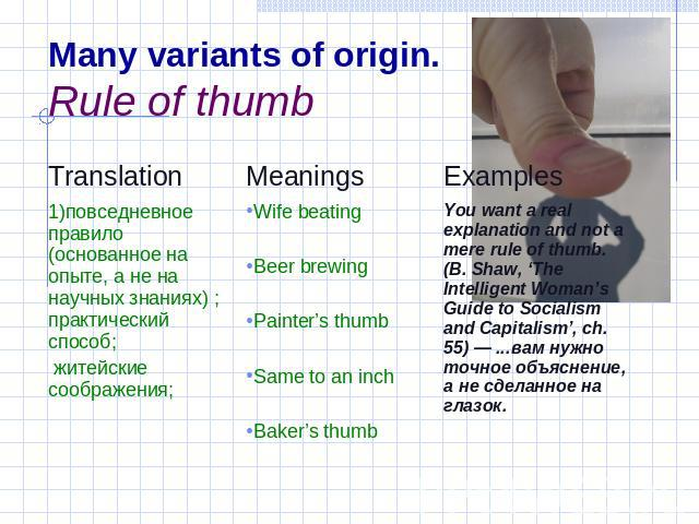 Many variants of origin.Rule of thumb