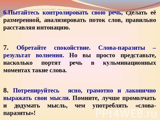 Реферат на тему слова паразиты в русском языке 1269