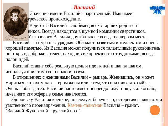 Василий фото