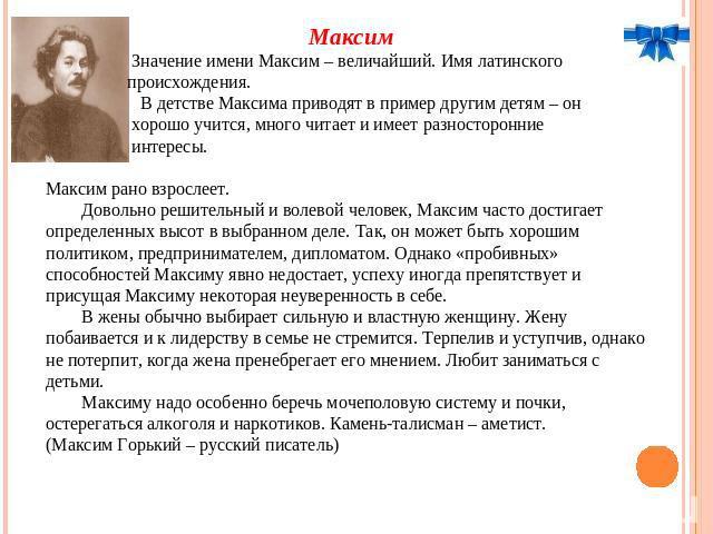 максим романович тайна имени