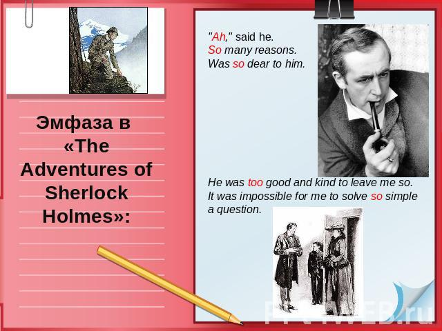 Эмфаза в «The Adventures of Sherlock Holmes»: