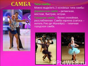 Танцы народов мира названия список и описание