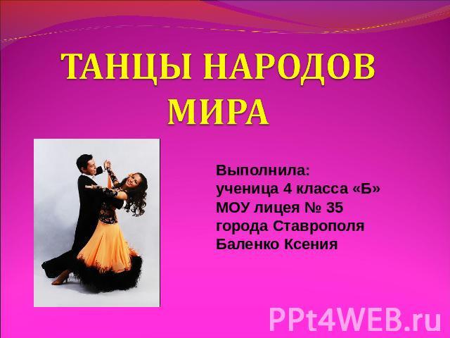 В мире танца доклад 7040