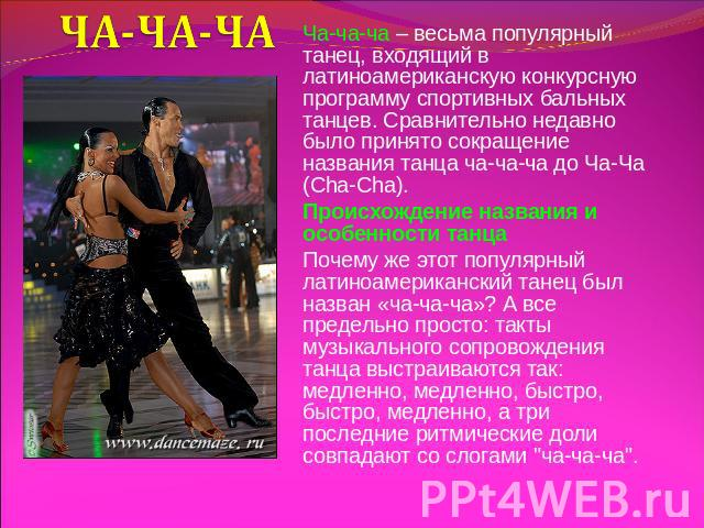 Современные бальные танцы реферат 1218
