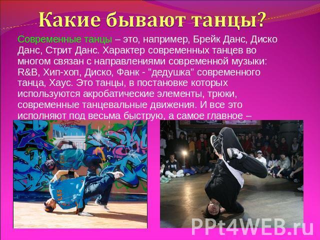 Игры На Знакомство Танец Имен