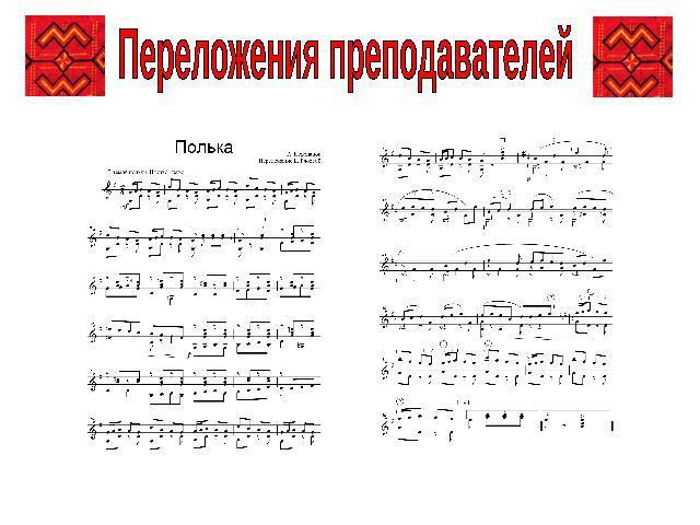 музыка л проблема
