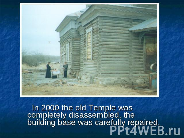 In 2000 the old Temple was completely disassembled, the building base was carefully repaired.