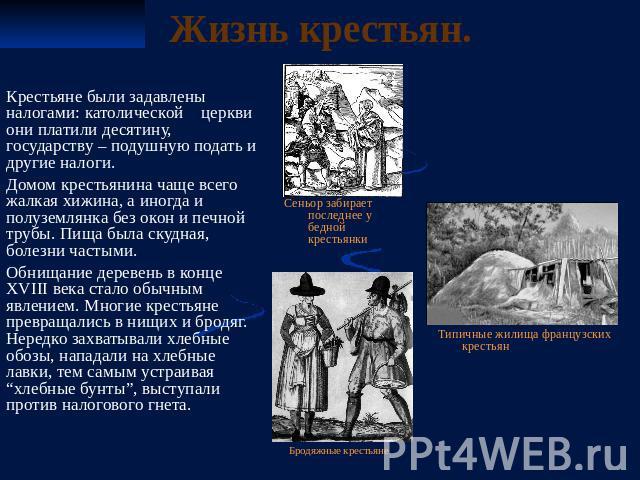 История о жизни крестьян