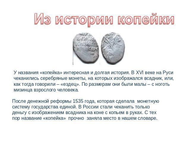 Монеты древней руси презентация