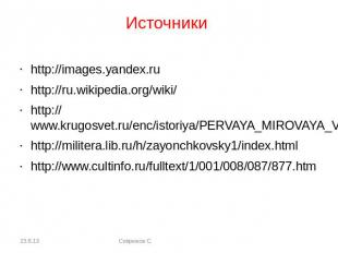 Источники http://images.yandex.ruhttp://ru.wikipedia.org/wiki/http://www.krugosv