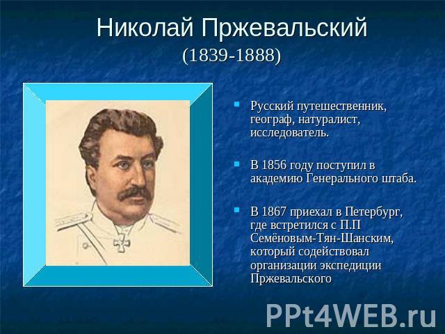 Великие русские путешественники и их открытия доклад 4000
